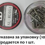 UD КЛЭПТОН [26ММ+32ММ*2+ПЛОСКИЙ)*ID2.5*0.2Ω 10М